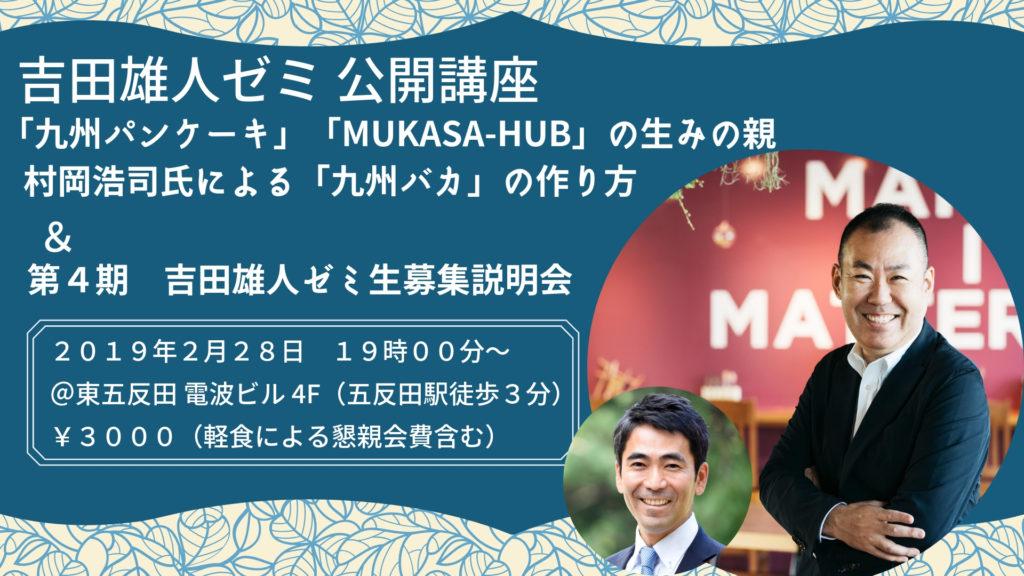 ■第4回吉田雄人ゼミ公開講座 & 第4期ゼミ生募集説明会■