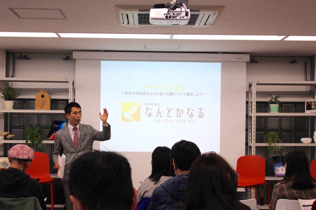 ■リ・チャレンジ2.0〜若者の立ち直り支援について話をしよう〜を開催しました!■