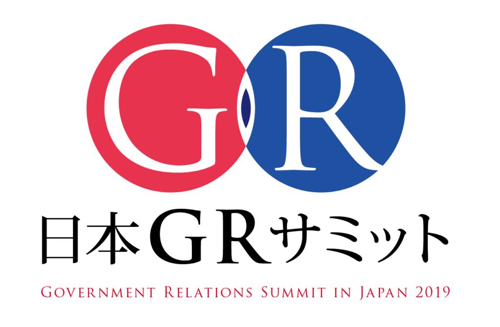 第1回 日本GRサミットを開催します