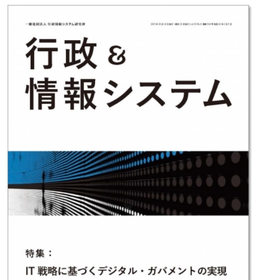 『行政&情報システム』12月号に寄稿しました