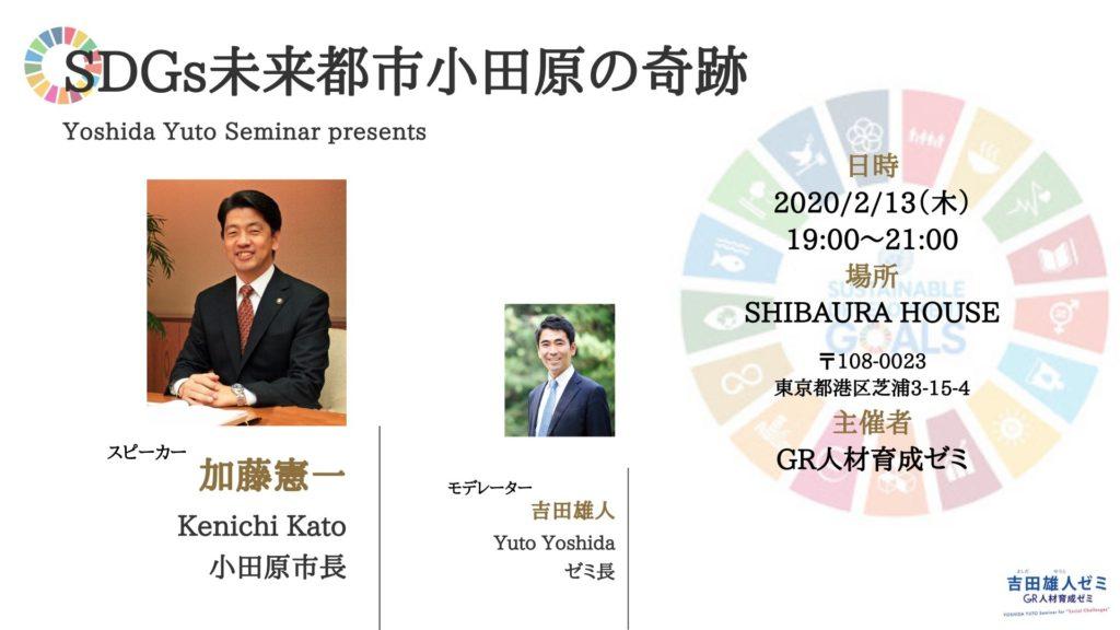 公開講座「SDGs未来都市 小田原の奇跡」のお知らせ