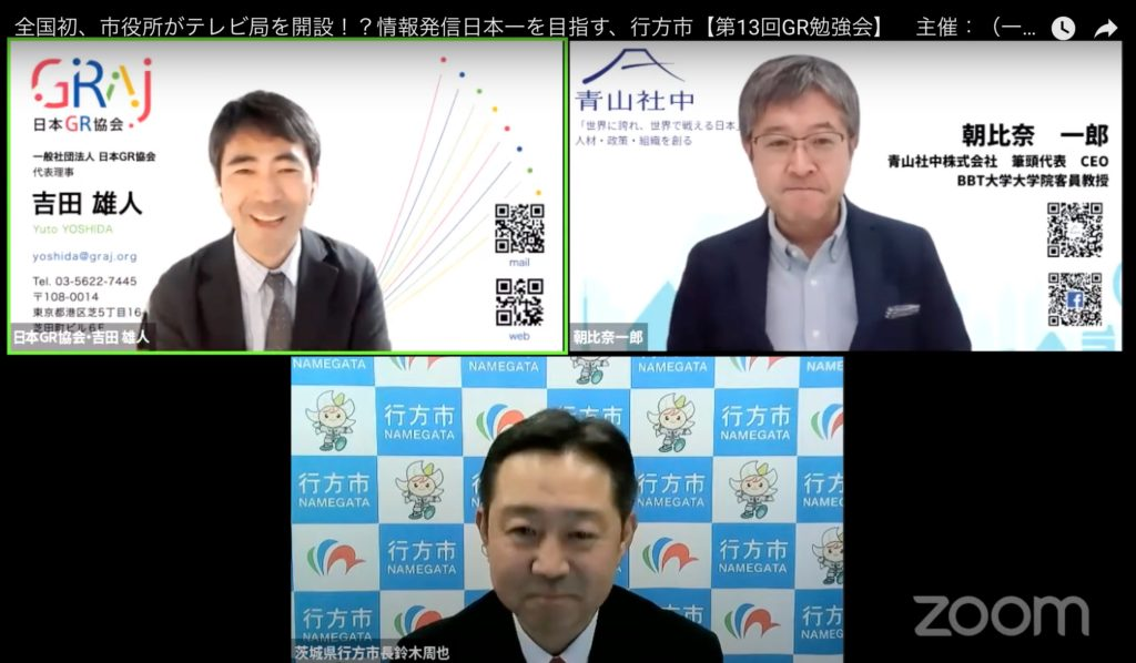 茨城県行方市鈴木市長とGR勉強会で対談しました